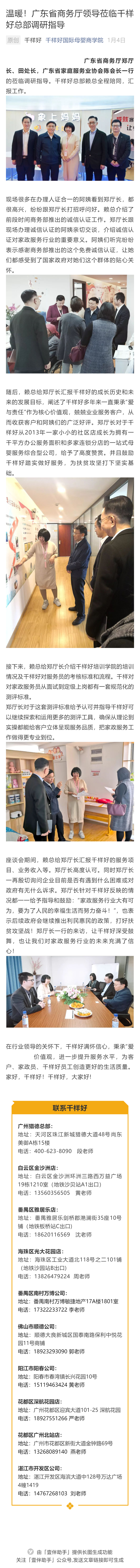 20200222_1452_yiban_screenshot
